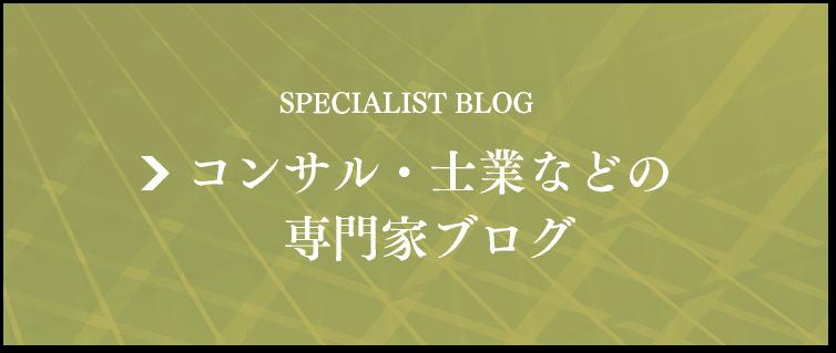 コンサル・士業などの 専門家ブログ